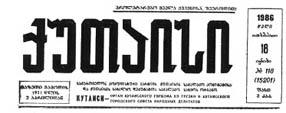 kutaissi_logo