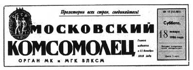 moscovski komsomolets