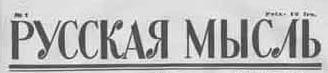 pensee_russe_logo