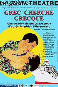 affiche Grec